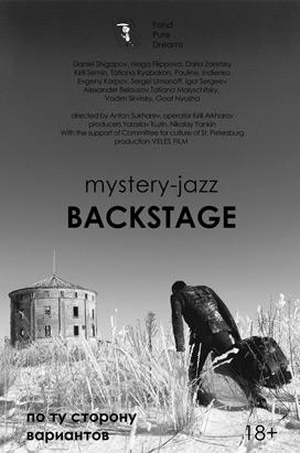 Backstage: Jazz Mystery